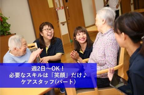 【川崎市幸区】週2日~OK!資格不問!必要スキルは「笑顔」だけ!グループホームのパート介護職