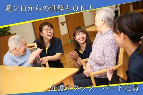 【町田市相原町】週2日~OK!資格不問!必要スキルは「笑顔」だけ!介護付有料老人ホームのパート介護職